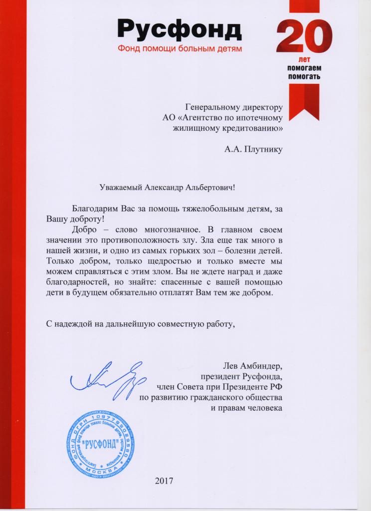 Blagodarnost-Plutnik-744x1024